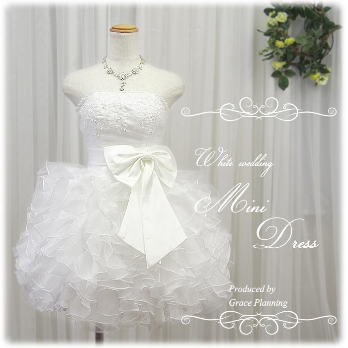ウェディングドレス 白 ミニ 5号7号9号11号13号 結婚式や二次会 花嫁ドレス かわいいドレス 海外挙式にもオススメ gcd8886