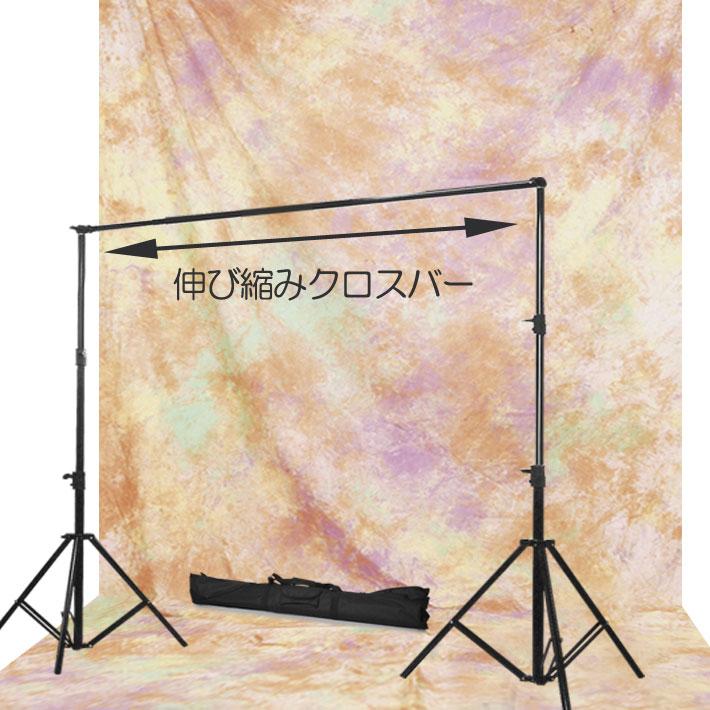 撮影用背景スタンドST-1-Lと 特大背景布 手染め布セット W-101