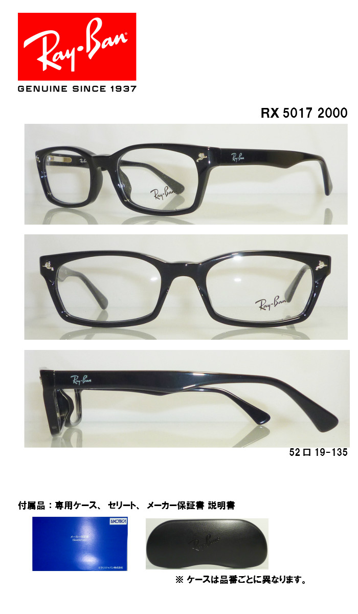 46244237ce0 Ray Ban RB5017 2000 black domestic authorised sales store Ray Ban frame  glasses popular