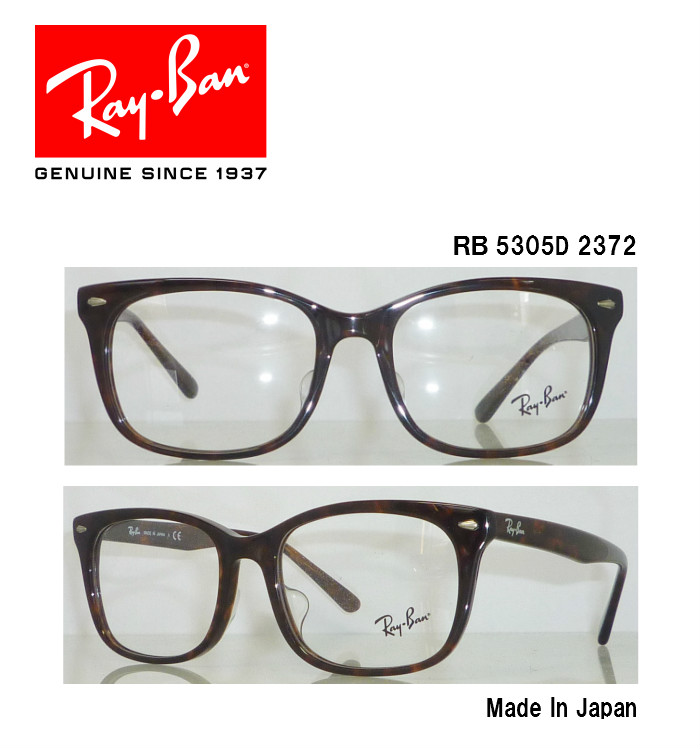 e2f377f8bd1 Ray Ban RB5305D2372 Demi Braun made in Japan cell frame country in genuine  sale shop glasses Ray-Ban glasses popular