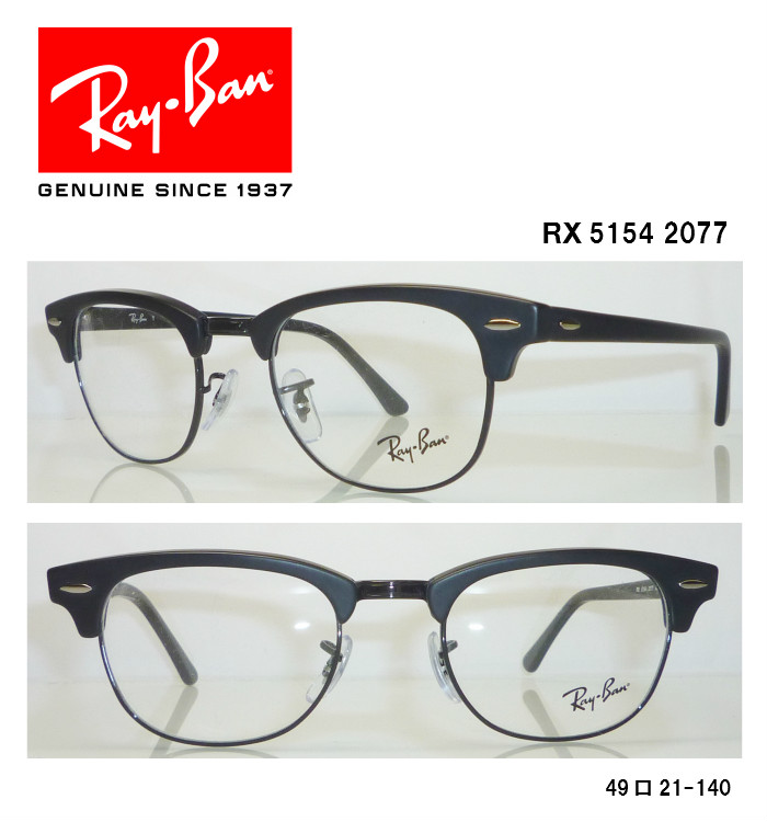 a059078592 Ray Ban RB5154 2077 Club master domestic authorised sale shop glasses Ray-Ban  glasses popular