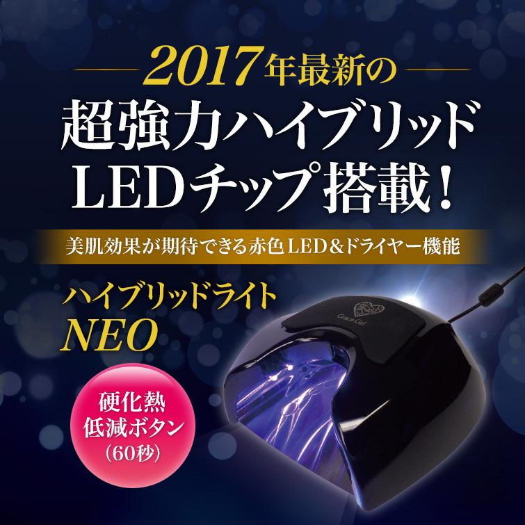 ●ゆうメール不可●2017年最新の高品質ハイパワーUV&LED搭載!切り替えなしでそのままUVジェルもLEDジェルも素早く完全硬化する超強力UV&LEDライト!ハイブリッドライトNEO