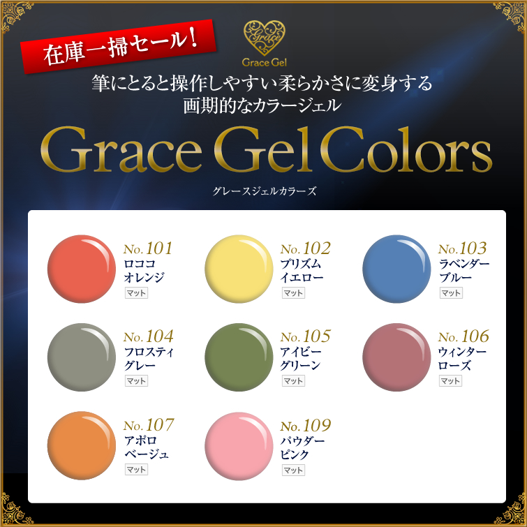 A gel nail of the color development that is distinguished by 1 degree coating! 8 ml of Grace gel