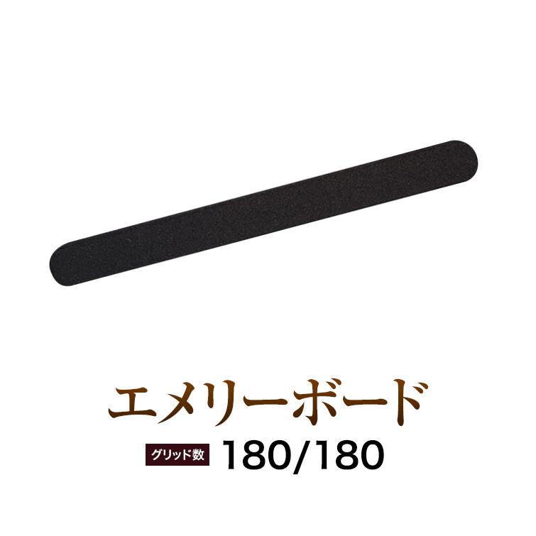 最安値挑戦 薄くて爪のキワ部分も削りやすい 爪の短い方にも最適 #180 マーケット グレースジェルエメリーボード#180
