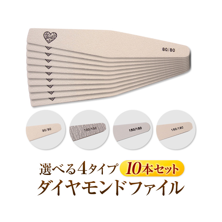 在庫あり 特別セール品 日本製のヤスリ材を使用した長持ちする高級ファイルグレースジェルダイヤモンドファイルお得な10本セット
