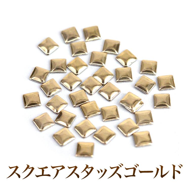 ゆうパケット対象商品 美しい輝きと形状 正規店 低価格化 ジェルネイルに高品質スクエアスタッズゴールド50粒