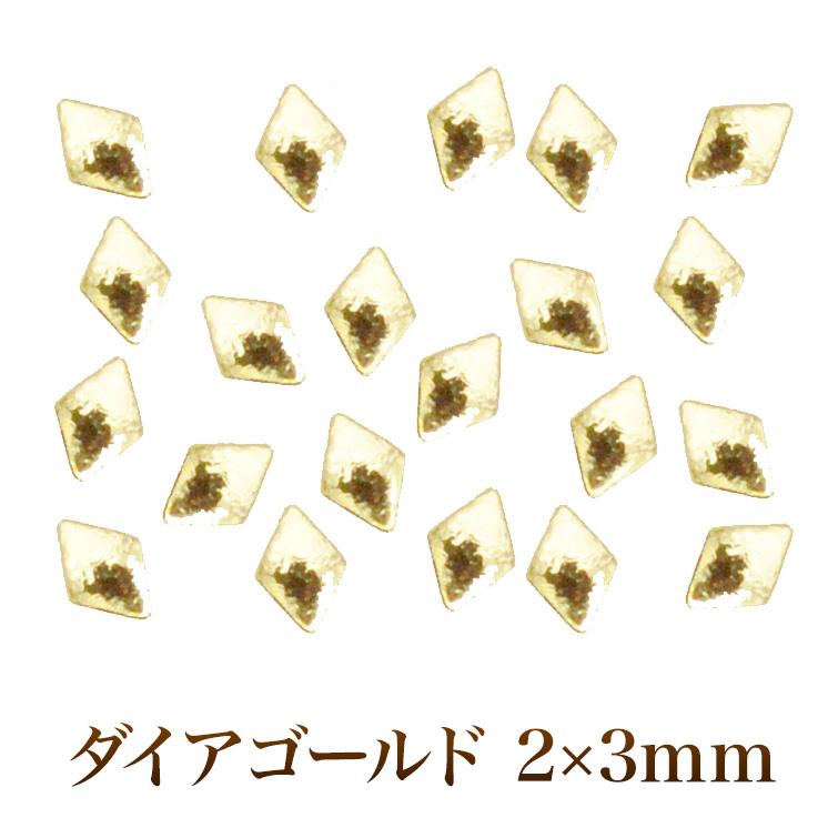 ゆうパケット対象商品 メイルオーダー 期間限定の激安セール 美しい輝きと形状 置くだけでゴージャスなダイヤスタッズゴールド2x3ミリ50粒