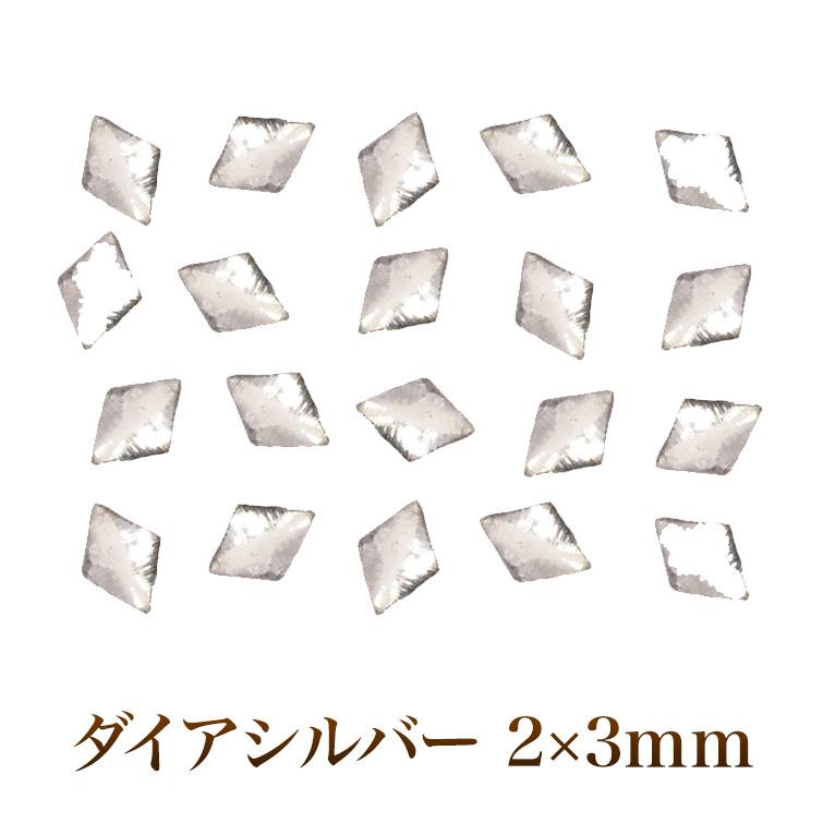 ゆうパケット対象商品 美しい輝きと形状 返品送料無料 置くだけでゴージャスなダイヤスタッズシルバー2x3ミリ50粒 人気ブランド多数対象
