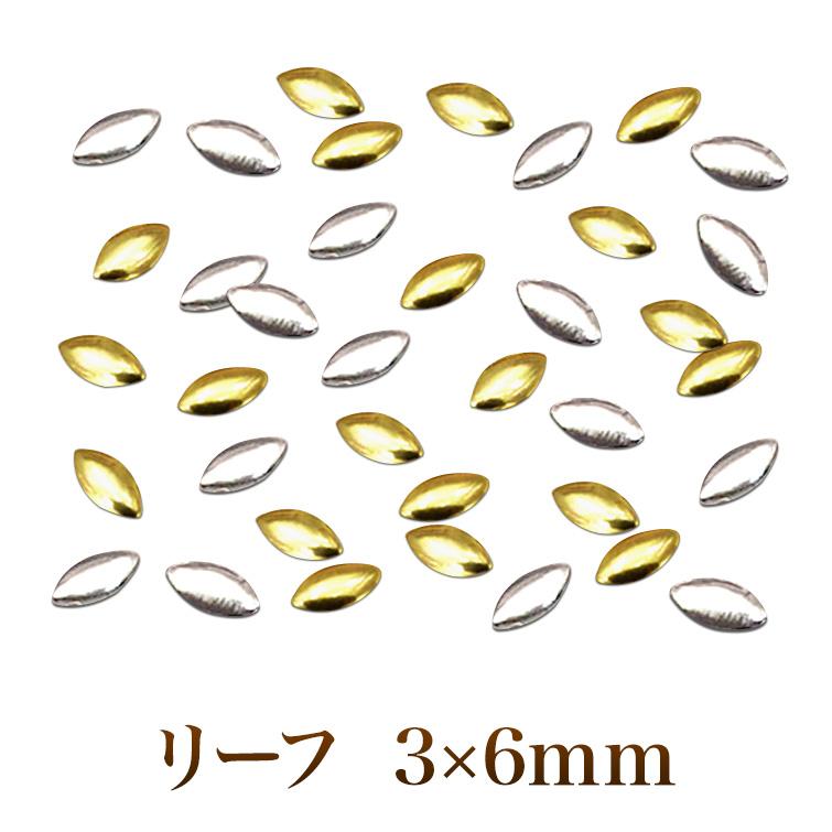 ゆうパケット対象商品 美しい輝きと形状 ジェルネイルに高品質リーフスタッズ3x6mm50粒 結婚祝い 授与