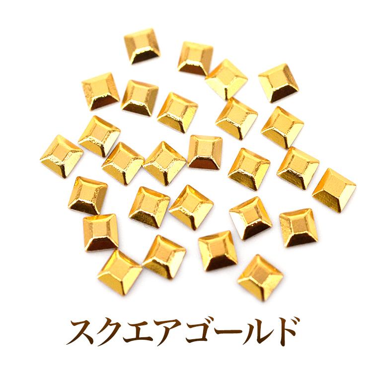 均一な形状でシックなマット感 値引き スタッズネイルの必需品高品質メタルスタッズ スクエア ゴールド3mm 50粒 ●手数料無料!!
