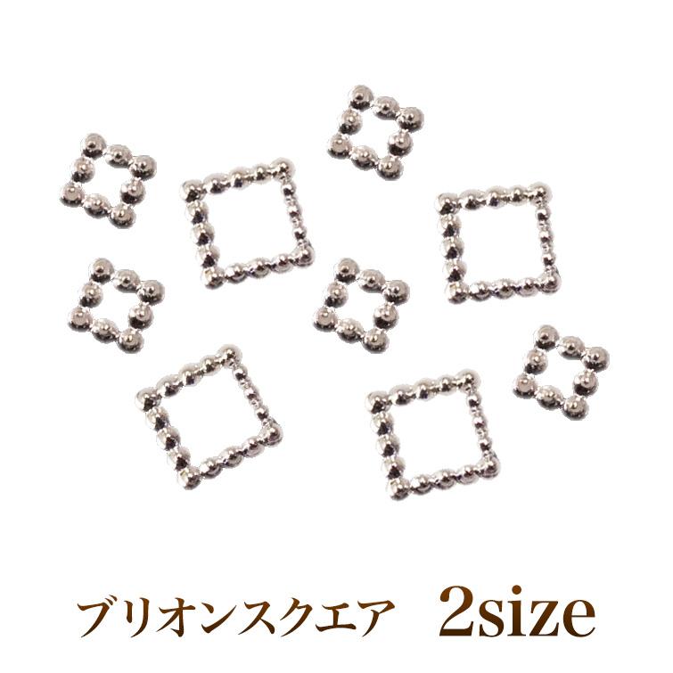 ゆうパケット対象商品 NEW売り切れる前に☆ ステンレス製の高級メタルパーツ 日本正規代理店品 ブリオンスクエアシルバー 20個