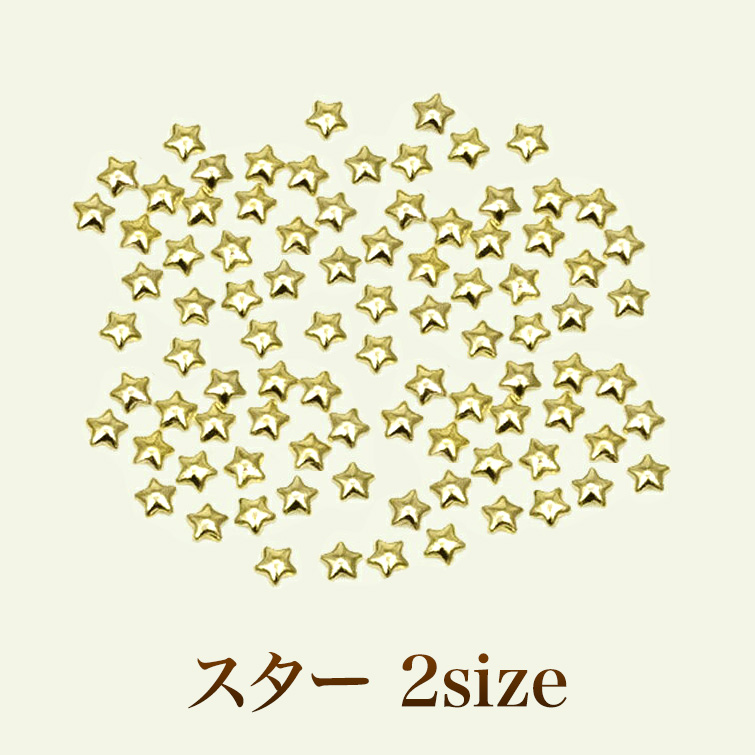 スタッズネイルの必需品高品質メタルスタッズ ディスカウント スター 購入 50粒 ゴールド