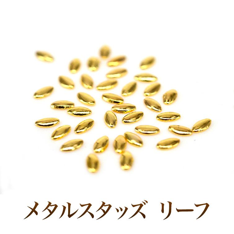 ゆうパケット対象商品 美しい輝きと形状 小さめスタッズネイル必需品高品質メタルスタッズ リーフ 50粒 おトク 店内全品対象 ゴールデンゴールド