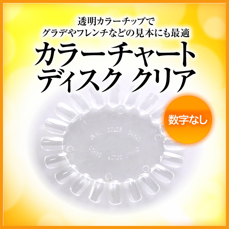 In a sample of colorings, French グラデ of the gel nail color gel! Color chart disk clear transparence