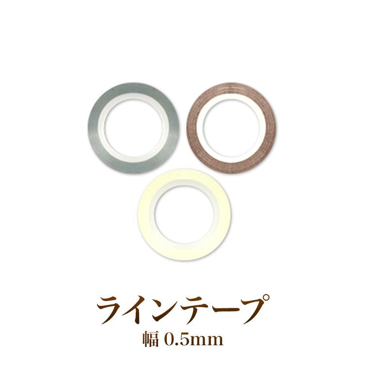 ゆうパケット対象商品 ジェルネイルアートに便利で業務サイズ超ロングネイルラインテープ幅05mm20m強 ついに入荷 購入