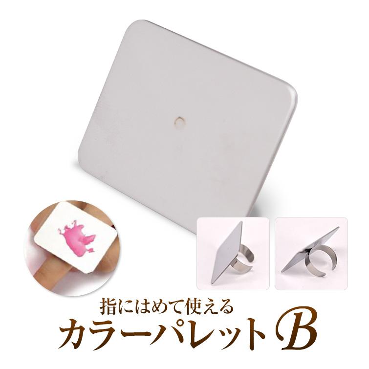 通常便なら送料無料 ゆうパケット対象商品 信託 ジェルアートの際に便利 指にはめて使えるカラージェル用カラーパレット カラーパレットB