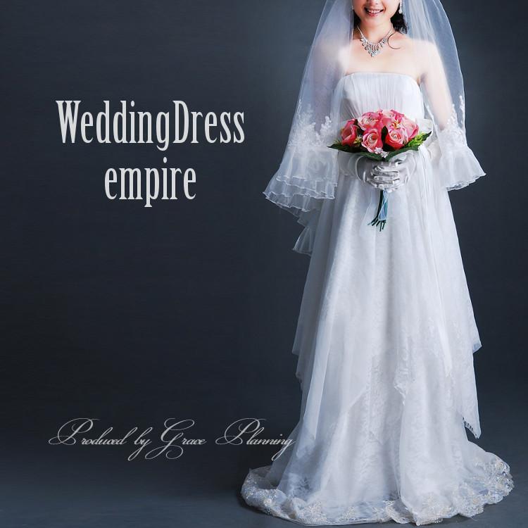 b49958ee17a7b 大きいサイズから小さいサイズまで対応 ウエディングドレス 白 ウェディングドレス エンパイアドレス オフホワイト