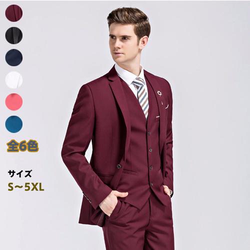 紳士服 ベスト付き メンズスーツ ビジネス 1ツ釦 スリムバージョン 1ボタン 3ピースオールシーズン対応 リクルート大きいサイズ 男性 パンツ レッド3点セットdg641f0f0ze/代引不可