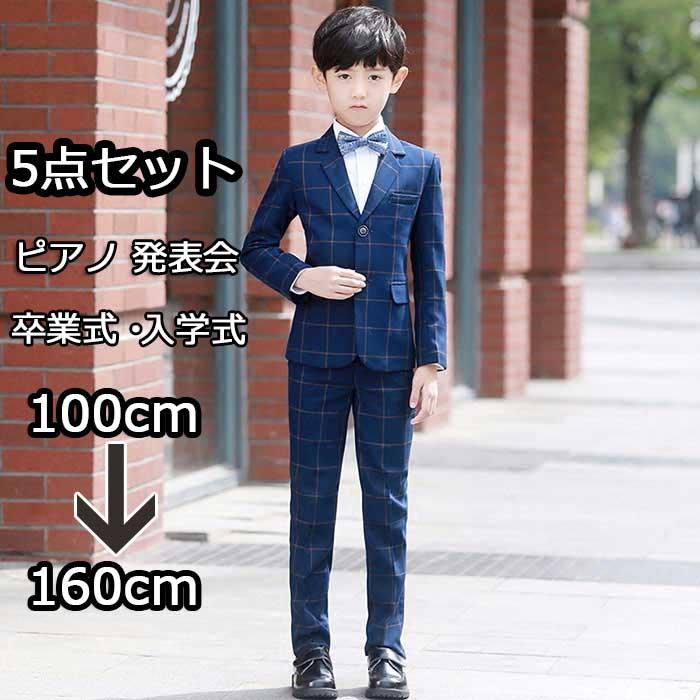 af5cbf07d08cd 楽天市場  5点セット・7サイズ 卒業式 スーツ 男の子 160 子供 スーツ ...