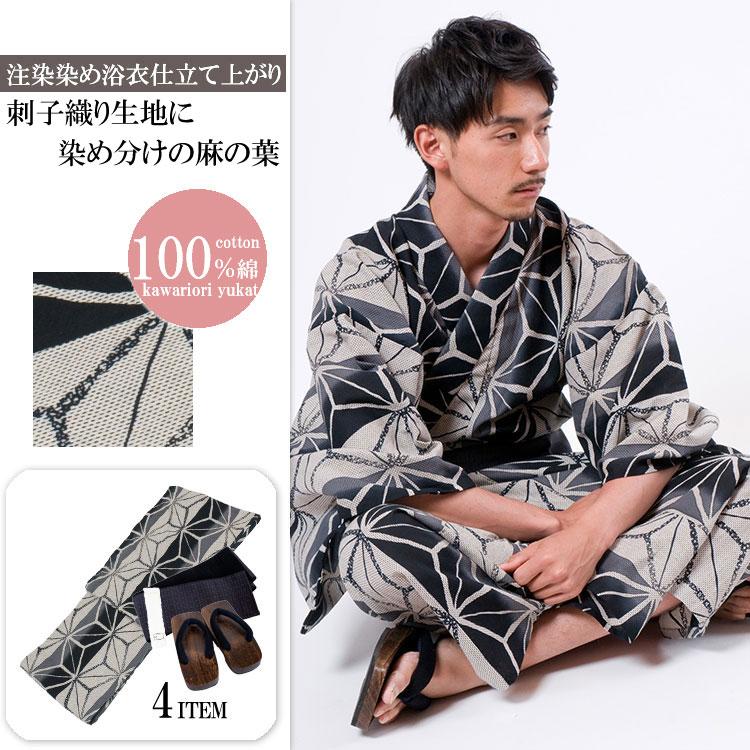 【数量限定】 注染紳士浴衣 セット 紳士 男 ゆかた メンズ刺子織り生地に染め分けの麻の葉