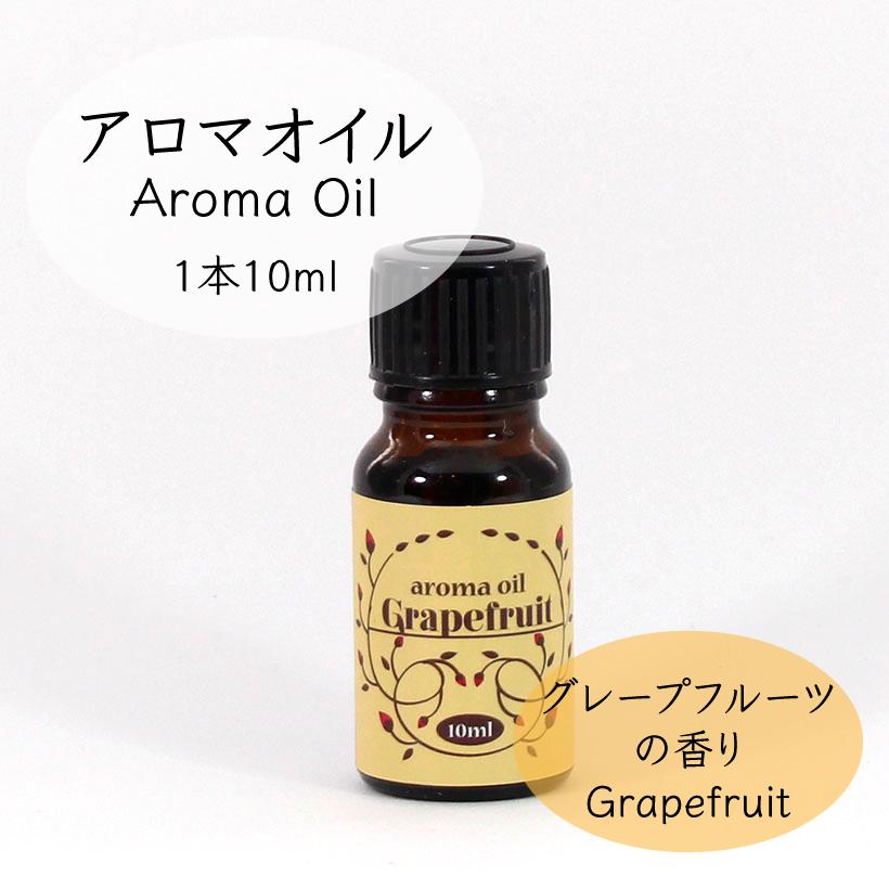 気持ち華やぐグレープフルーツの香り グレープフルーツ アロマオイル ふるさと割 10ml 癒し 香りリフレッシュ オイル 雑貨 アロマランプ アロマワックスバー 希少 アロマポッド