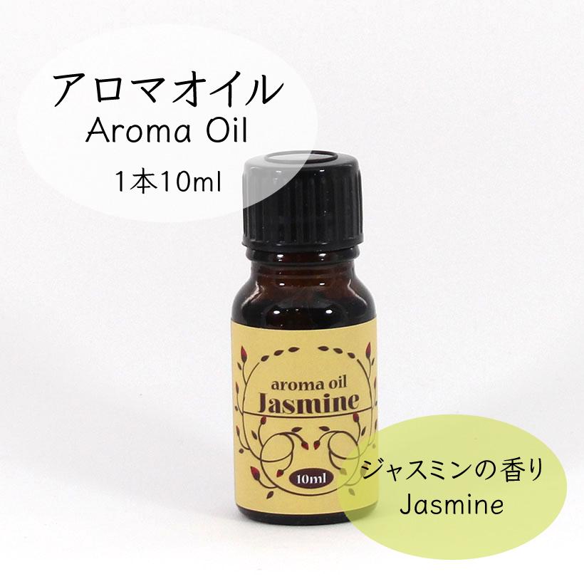 気持ち華やぐジャスミンの香り ジャスミン アロマオイル 10ml 癒し 香りリフレッシュ アロマランプ 代引き不可 雑貨 オイル アロマポッド 豪華な アロマワックスバー
