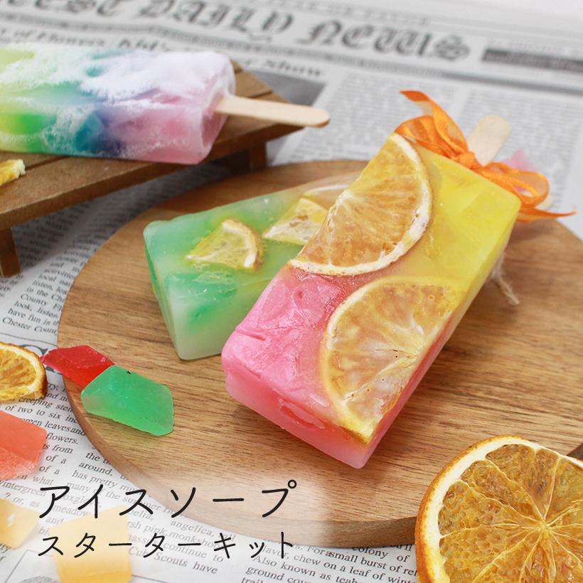 宝石石鹸手作りキット