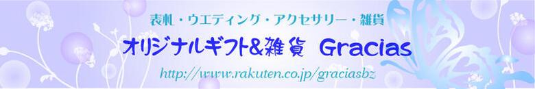 オリジナルギフト&雑貨 Gracias:ペット服・犬猫グッズ・ギフト・表札・雑貨・ウエディング