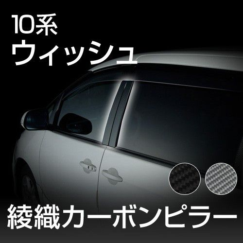 送料無料 10系ウィッシュ専用 綾織り カーボン ドアピラー カーボンシート 日本製 リアルカーボン