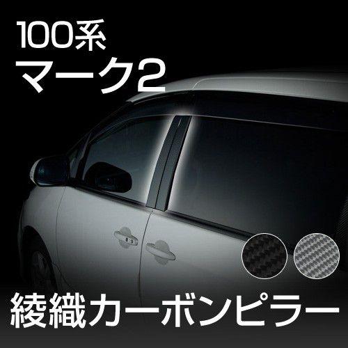 送料無料 カーボン ドアピラー マークII 100系 日本製 100系マーク2専用 リアルカーボン 毎日がバーゲンセール カーボンシート 綾織り 高級品