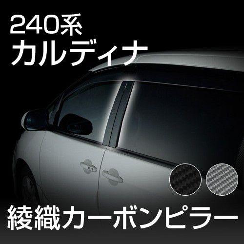 【送料無料】240系カルディナ専用 綾織り カーボン ドアピラー カーボンシート 日本製 リアルカーボン