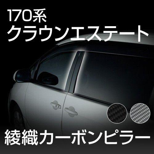 【送料無料】170系クラウンエステート専用 綾織り カーボン ドアピラー カーボンシート 日本製 リアルカーボン