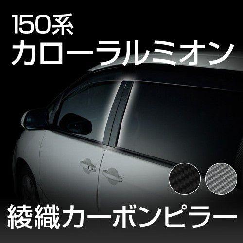 【送料無料】150系カローラルミオン専用 綾織り カーボン ドアピラー カーボンシート 日本製 リアルカーボン