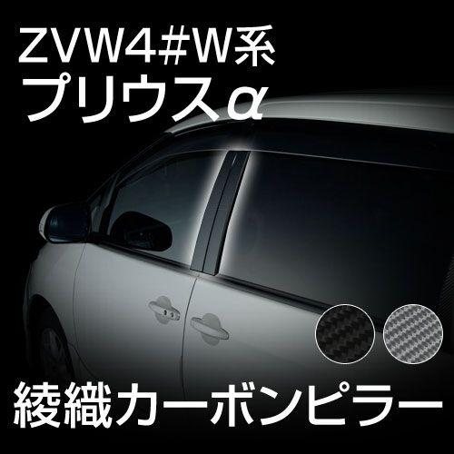 送料無料 40系プリウスα専用 綾織り カーボン ドアピラー カーボンシート 日本製 リアルカーボン