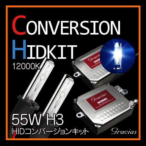 あす楽 送料無料 H3 55W HID コンバージョンキット 12000K ヘッドライト フォグランプ gracias 汎用 左右セット