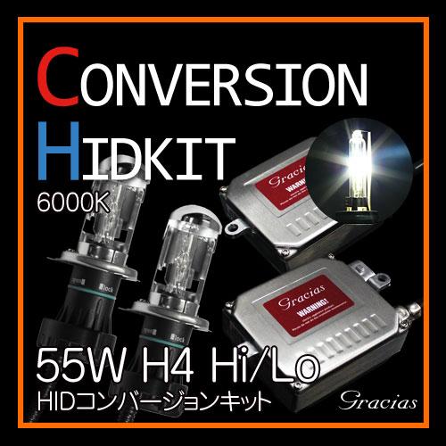 あす楽 送料無料 H4 Hi/Lo 55W HID コンバージョンキット 6000K ヘッドライト フォグランプ gracias 汎用 左右セット