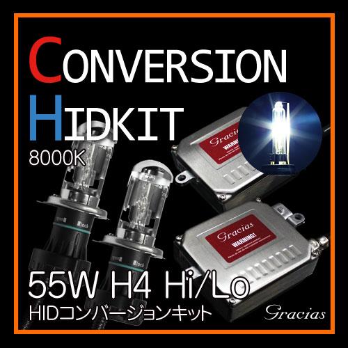 あす楽 送料無料 H4 Hi/Lo 55W HID コンバージョンキット 8000K ヘッドライト フォグランプ gracias 汎用 左右セット