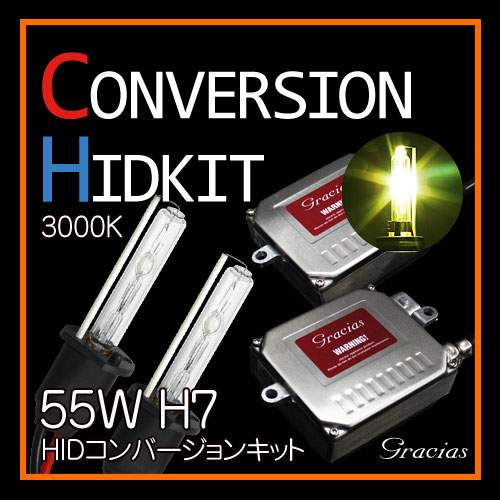 あす楽 送料無料 H7 55W HID コンバージョンキット 3000K ヘッドライト フォグランプ gracias 汎用 左右セット