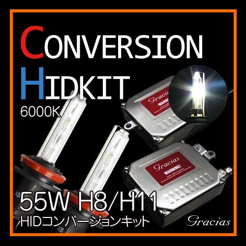 あす楽 送料無料 H8/H11 55W HID コンバージョンキット 6000K ヘッドライト フォグランプ gracias 汎用 左右セット