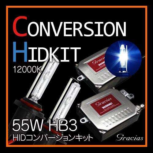 あす楽 送料無料 HB3 55W HID コンバージョンキット 12000K ヘッドライト フォグランプ gracias 汎用 左右セット