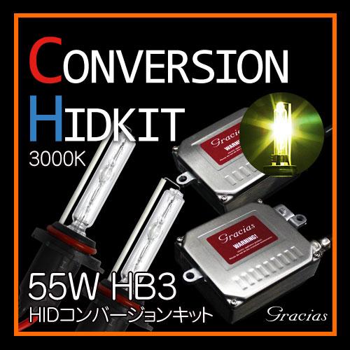 あす楽 送料無料 HB3 55W HID コンバージョンキット 3000K ヘッドライト フォグランプ gracias 汎用 左右セット