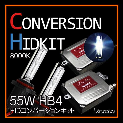 あす楽 送料無料 HB4 55W HID コンバージョンキット 8000K ヘッドライト フォグランプ gracias 汎用 左右セット