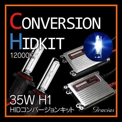 あす楽 送料無料 H1 35W HID コンバージョンキット 12000K ヘッドライト フォグランプ gracias 汎用 左右セット