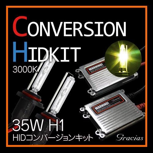 あす楽 送料無料 H1 35W HID コンバージョンキット 3000K ヘッドライト フォグランプ gracias 汎用 左右セット