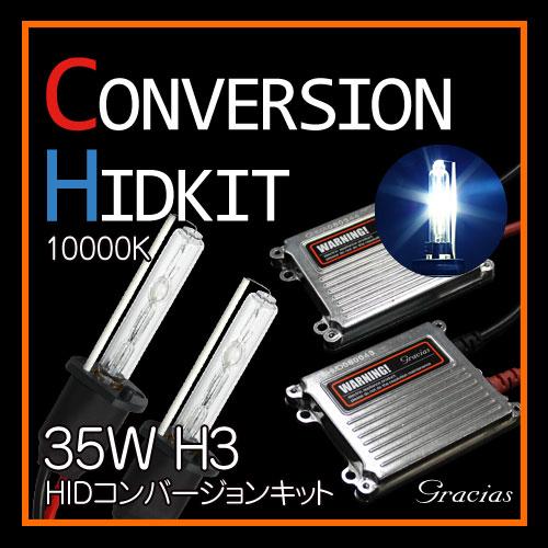 あす楽 送料無料 H3 35W HID コンバージョンキット 10000K ヘッドライト フォグランプ gracias 汎用 左右セット