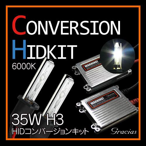 あす楽 送料無料 H3 35W HID コンバージョンキット 6000K ヘッドライト フォグランプ gracias 汎用 左右セット