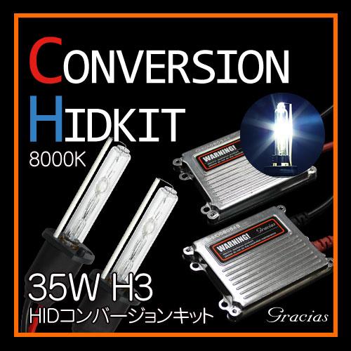 あす楽 送料無料 H3 35W HID コンバージョンキット 8000K ヘッドライト フォグランプ gracias 汎用 左右セット