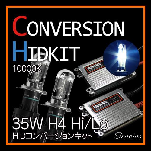 あす楽 送料無料 H4 Hi/Lo 35W HID コンバージョンキット 10000K ヘッドライト フォグランプ gracias 汎用 左右セット