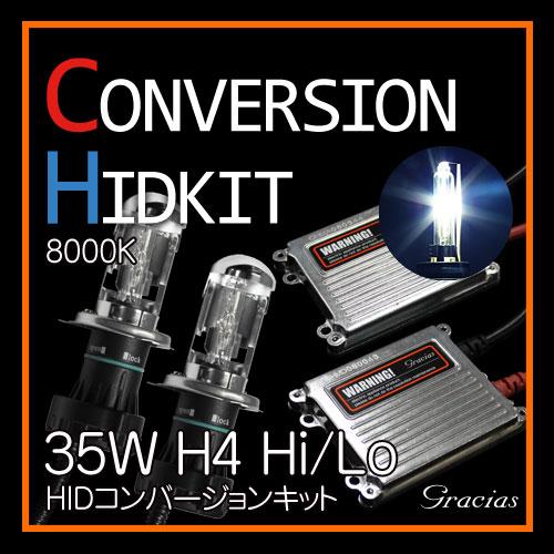 あす楽 送料無料 H4 Hi/Lo 35W HID コンバージョンキット 8000K ヘッドライト フォグランプ gracias 汎用 左右セット