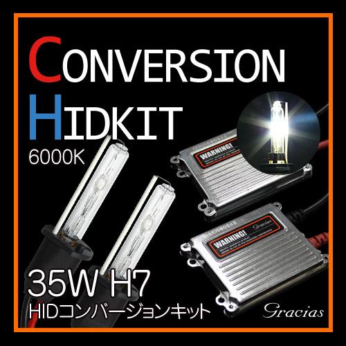 あす楽 送料無料 H7 35W HID コンバージョンキット 6000K ヘッドライト フォグランプ gracias 汎用 左右セット